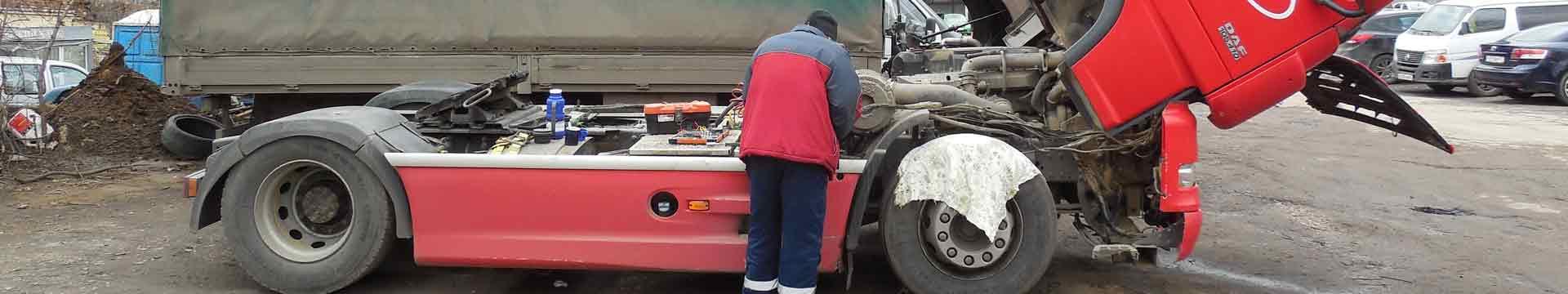 Ремонт грузовых автомобилей DAF на выезде