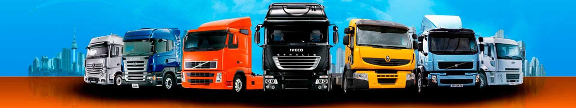 Модельный ряд грузовых автомобилей