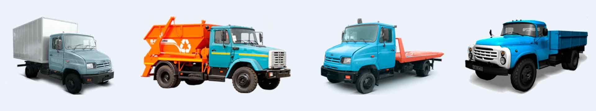 грузовики ЗИЛ