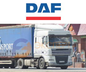 Диагностика и ремонт DAF